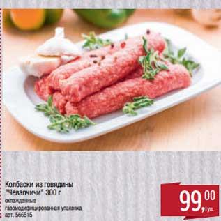 """Акция - Колбаски из говядины """"Чевапчичи"""""""