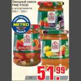 Магазин:Метро,Скидка:Овощные смеси Fine Food
