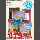 Магазин:Метро,Скидка:Замороженные ягоды  ЗАДЕЛ