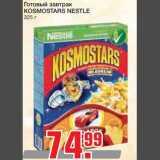 Магазин:Метро,Скидка:Готовый завтрак  KOSMOSTARS NESTLE