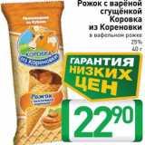 Магазин:Билла,Скидка:Мороженое Коровка из Кореновки