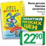 Магазин:Билла,Скидка:Мыло Невская косметика