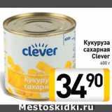 Магазин:Билла,Скидка:Кукуруза Clever