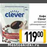Кофе Clever, Вес: 100 г