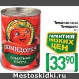 Паста томатная Помидорка, Вес: 70 г