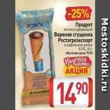 Магазин:Билла,Скидка:Продукт молокосодержащий Вареная сгущенка Ростагроэкспорт