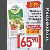Магазин:Билла,Скидка:Крабовые палочки Для салата для салата Меридиан 200г
