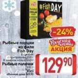 Магазин:Билла,Скидка:Рыбные порции из филе Fish Day