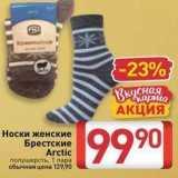 Магазин:Билла,Скидка:Носки женские Брестские Arctic
