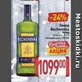 Билла Акции - Ликер Becherovka