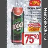 Магазин:Билла,Скидка:Напиток Нооch