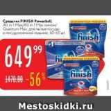 Магазин:Карусель,Скидка:Средства FINISH