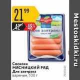 Магазин:Карусель,Скидка:Сосиски мясницкий РЯД