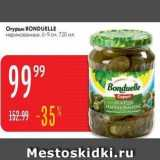 Магазин:Карусель,Скидка:Огурцы BONDUELLE