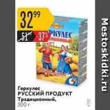 Магазин:Карусель,Скидка:Геркулес РӰССКИЙ ПРОДУКТ