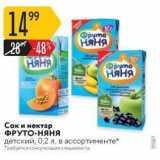 Магазин:Карусель,Скидка:Сок и нектар ФРУТО-НЯня