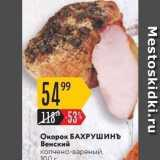 Магазин:Карусель,Скидка:Окорок БАХРУШИНЪ Венский