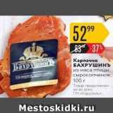 Магазин:Карусель,Скидка:Карпаччо БАХРУШИнь