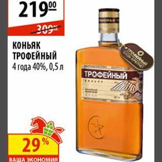 Купить Коньяк Трофейный