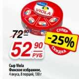 Магазин:Да!,Скидка:Сыр Viola Финское избранное, 4 вкуса, 8 порций, 130 г