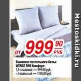 Комплект постельного белья WENGE БИО Комфорт- 1,5-спальный — 999,90 руб. -2-спальный — 1190,00 руб.