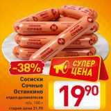 Магазин:Билла,Скидка:Сосиски Сочные Останкино отдел деликатесов п/о, 100 г
