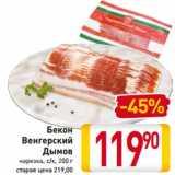 Магазин:Билла,Скидка:Бекон Венгерский Дымов нарезка, с/к, 200 г
