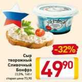 Сыр творожный Сливочный Бонфрэ 23,5%, 160 г, Вес: 160 г