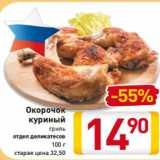 Магазин:Билла,Скидка:Окорочок куриный гриль отдел деликатесов 100 г