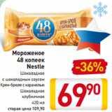 Скидка: Мороженое 48 копеек Nestle Шоколадное сшоколадным соусом Крем-брюле скарамелью Шоколадное клубничное 420 мл
