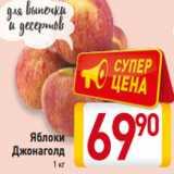 Яблоки Джонаголд 1 кг, Вес: 1 кг