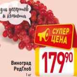 Виноград РедГлоб 1 кг, Вес: 1 кг