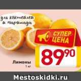 Лимоны 1 кг, Вес: 1 кг