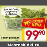 Салат руккола 125 г, Вес: 125 г
