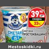 Магазин:Дикси,Скидка:Сметана Простоквашино 15%