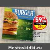 Магазин:Дикси,Скидка:Сыр плавленый Чеддер Burger