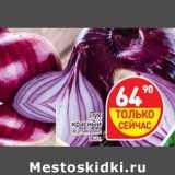 Лук красный в уп., Количество: 1 шт