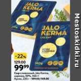 Окей Акции - Сыр сливочный, Jalo Kerma