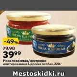 Магазин:Окей,Скидка:Икра лососевая/осетровая имитированная Царская