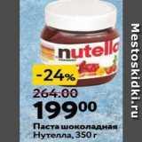 Окей Акции - Паста шоколадная Нутелла