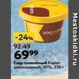 Магазин:Окей супермаркет,Скидка:Сыр плавленый Карат шоколадный