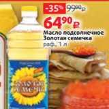 Магазин:Виктория,Скидка:Масло подсолнечное Золотая семечка раф., 1 л