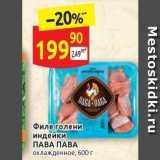 Магазин:Дикси,Скидка:Филе голени индейки ПАВА ПАВА