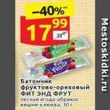 Магазин:Дикси,Скидка:Батончик фруктово-ореховый Фит энД ФРУТ