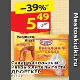 Магазин:Дикси,Скидка:Сахар ванильный Разрыхлитель теста ДР.ОЕТКЕР