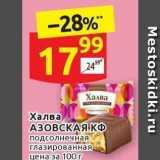 Магазин:Дикси,Скидка:Халва АЗОВСКАЯ КФ