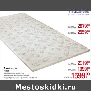 Детский матрас в кроватку белорусский
