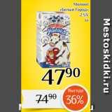 Скидка: Молоко «Белый Город»  2,5% 1л