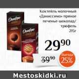 Магнолия Акции - Коктейль молочный «Даниссимо» пряное печенье-шоколад/ трюфель  215г