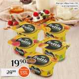 Магнолия Акции - Йогурт «Фруттис» 3% в ассортименте  110г